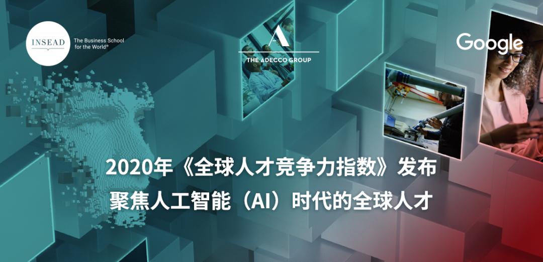 2020年《全球人才競爭力指數報告》發布!杭州列全球城市第67位